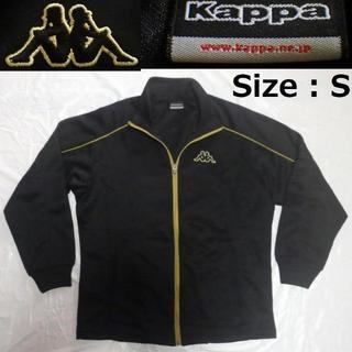 カッパ(Kappa)のカッパKappaトラックトップ ジャケット黒ブラック金ゴールド ラインSジャージ(ジャージ)
