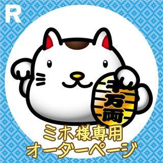 【受付211】 ミホ 様専用 オーダーページ(雑貨)