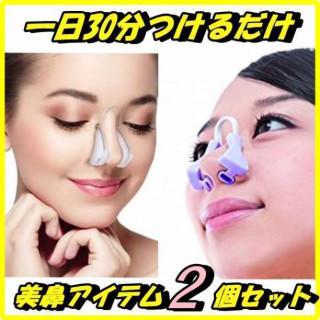 【2個セット】 人気 ノーズクリップ  セット 鼻矯正  ノーズアップクリップ(フェイスローラー/小物)