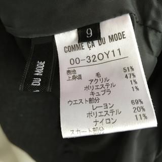 COMME CA DU MODE - ワンピース*ジャンパースカート