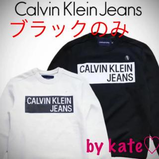 カルバンクライン(Calvin Klein)の新品未使用! カルバンクライン  トレーナー 裏起毛 ブラック メンズ M (スウェット)