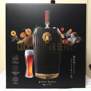 超音波カクテルビールサーバー グリーンハウス 缶ビール ペットボトル対応 保冷剤(アルコールグッズ)