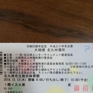 大相撲 北九州場所チケット(相撲/武道)