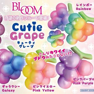 ブルーム(BLOOM)のキューティグレープ  ピンクパープル  スクイーズ(その他)