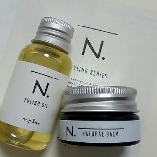 ナプラ(NAPUR)の新品 2個セット n. ナプラ エヌドット ポリッシュオイル ナチュラルバーム(ヘアワックス/ヘアクリーム)