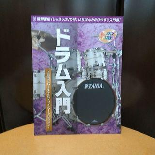 ドラム入門書 レッスンDVD付き(その他)