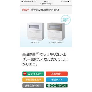 パナソニック(Panasonic)の新品食洗機 Panasonic NP-TH2-N(食器洗い機/乾燥機)
