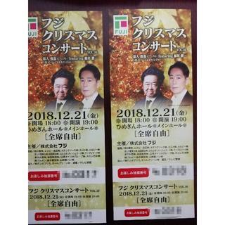 フジクリスマスコンサート VOL.16 ペアチケット(その他)