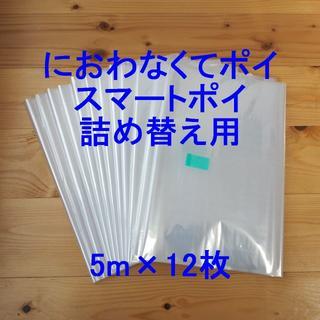 におわなくてポイ・スマートポイ詰め替え袋 5m×12個(紙おむつ用ゴミ箱)