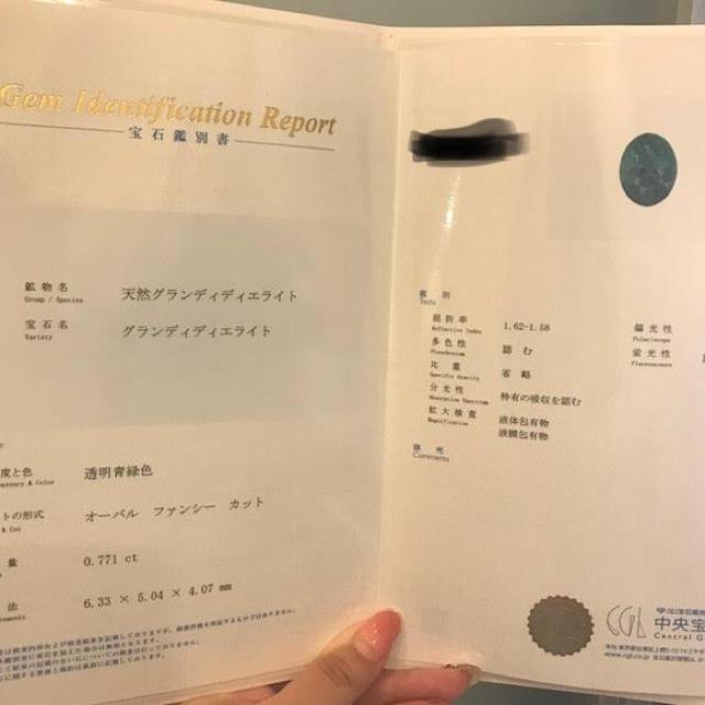 お値下げ→希少石 グランディディエライト0.77カラット レディースのアクセサリー(リング(指輪))の商品写真