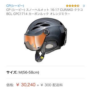 CP CURAKO ヘルメット+ゴーグル ハイテクでカッコいいです。(その他)