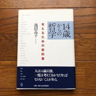 14歳からの哲学 考えるための教科書 (人文/社会)