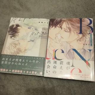 『束原さき』2冊セット(BL)