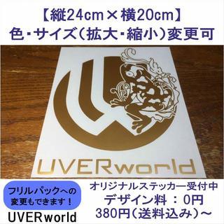 UVERworld 幸運のカエル カッティングステッカー B96(ミュージシャン)