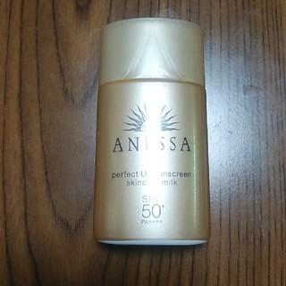 アネッサ(ANESSA)のANESSA 日焼け止め(日焼け止め/サンオイル)