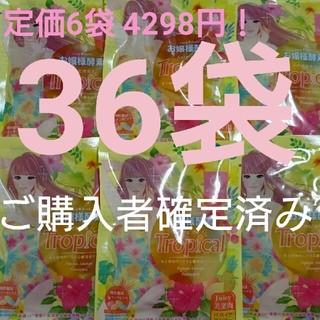 すーじぃ様専用♥お嬢様酵素トロピカル♥36袋(ダイエット食品)