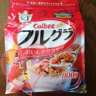 カルビー(カルビー)の10袋 フルグラ 800g カルビー calbee(米/穀物)