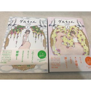 ダルちゃん はるな檸檬 1巻、2巻セット(少女漫画)