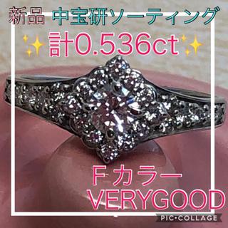 ★新品★中宝研ソーティング★✨ダイヤ計0.536ct✨大粒0.216ct✨リング(リング(指輪))