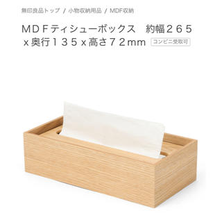 ムジルシリョウヒン(MUJI (無印良品))の新品未使用♡ 無印 ティシュボックス 塩系インテリア(ティッシュボックス)