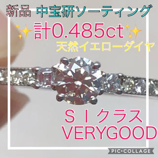 ★新品★中宝研ソーティング★✨ダイヤ計0.485ct✨大粒0.275ct✨リング(リング(指輪))
