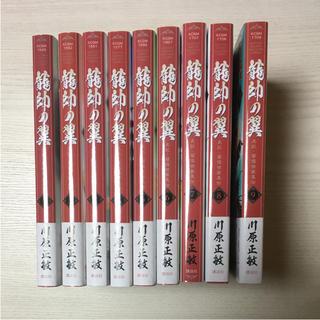 コウダンシャ(講談社)の龍師の翼 1巻〜9巻(少年漫画)
