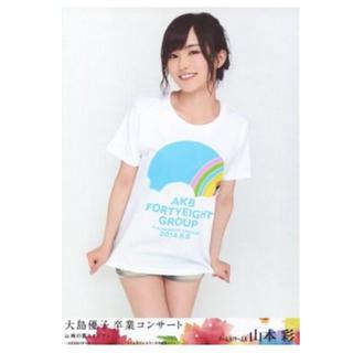 大島優子卒業コンサート DVD 山本彩(女性タレント)