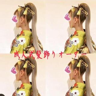 PUA様専用  成人式髪飾りオーダー  振袖髪飾り(その他)