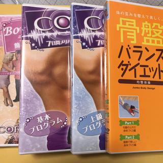 ダイエット系 DVD 4枚 骨盤バランスダイエット コアリズム(スポーツ/フィットネス)