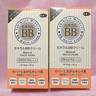 【くまのぬいぐるみ様】ミネラルBBクリーム 2個セット(BBクリーム)