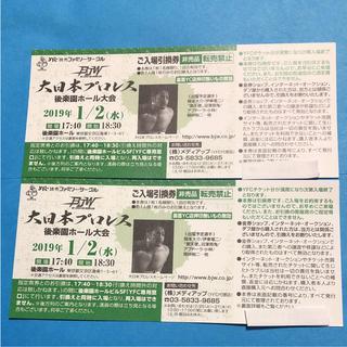 大日本プロレスチケット2枚セット(格闘技/プロレス)