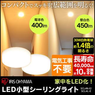 LED  小型  シーリングライト(天井照明)