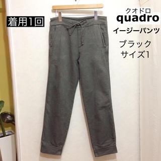 クアドロ(QUADRO)の着用1回 quadro イージーパンツ スウェットパンツ ストレート ブラック(その他)