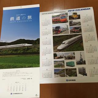 日本車輌 カレンダー(鉄道)