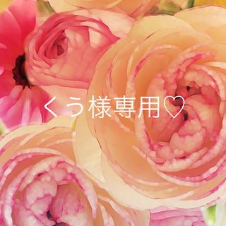 くう様専用♡(リング)
