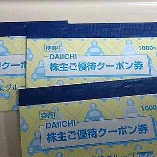 第一交通産業 株主優待 クーポン券 3000円分(その他)