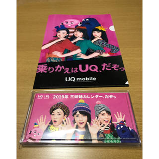 UQ 卓上カレンダー ファイル(女性タレント)