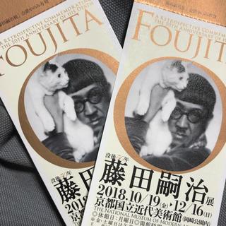 たまっと様専用  藤田嗣治展 12月16日まで 2枚(美術館/博物館)