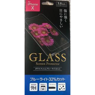 アイフォーン(iPhone)のiPhoneX用ガラスフィルム(保護フィルム)