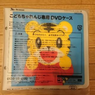 未開封♡こどもちゃれんじ専用DVDケース(CD/DVD収納)