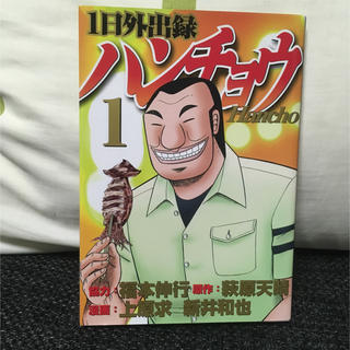 コウダンシャ(講談社)のハンチョウ 1巻(青年漫画)