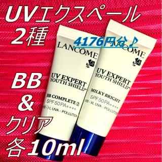 ランコム(LANCOME)の2種★4176円分 BB & クリア ランコム UVエクスペール 最新(BBクリーム)