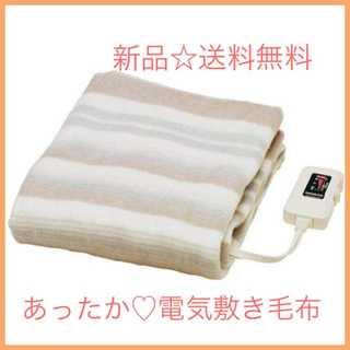 送料無料☆洗える!あったか電気敷き毛布 140×80cm(毛布)