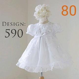 キャサリンコテージ(Catherine Cottage)の80cm  ベビードレス【590】✴️キャサリンコテージ(セレモニードレス/スーツ)