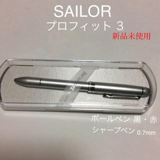 セーラー(Sailor)のSAILOR ボールペン プロフィット3 シルバー 新品(ペン/マーカー)
