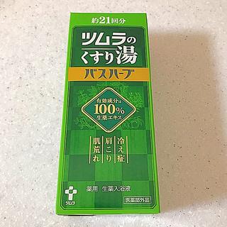 ツムラ(ツムラ)のツムラの薬湯 バスハーブ 約21回分 ツムラ 株主優待(入浴剤/バスソルト)