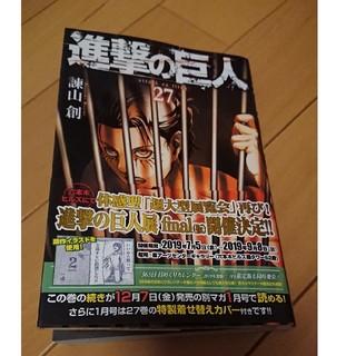 進撃の巨人 27巻(少年漫画)