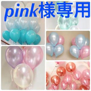 pink様専用ページ  コンフェッティバルーン ゴム風船(ウェルカムボード)