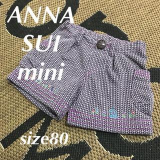 アナスイミニ(ANNA SUI mini)のANNA SUI mini アナスイミニ 可愛いパンツ♡(パンツ)
