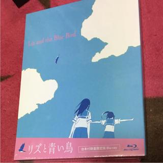 リズと青い鳥 台本付ブルーレイ 新品未開封(アニメ)